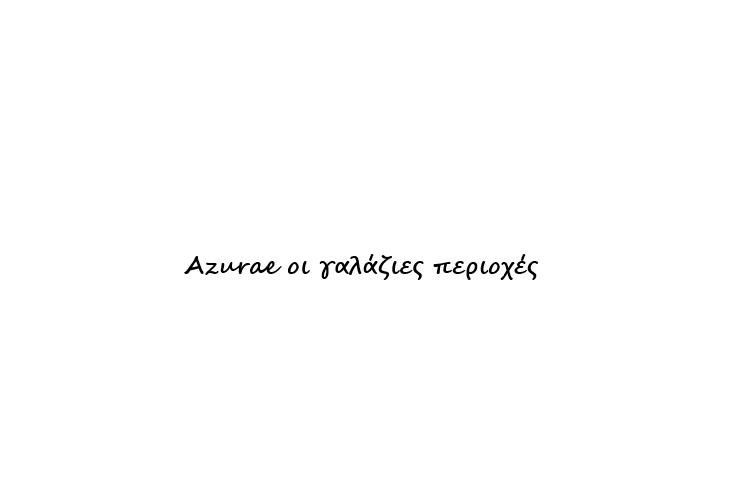 azurae