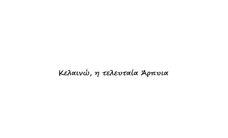 keleno1
