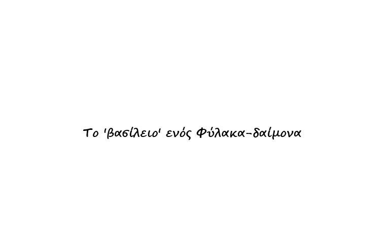 vasileio