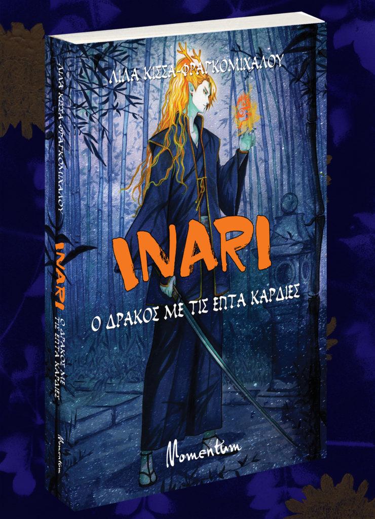 εξώφυλλο  του βιβλίου Inari ο δράκος με τις επτά καρδιές